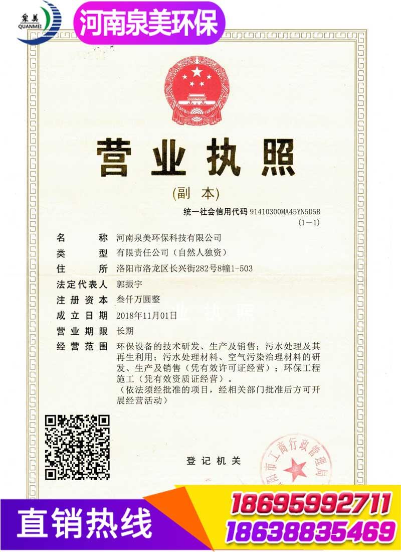 河南泉美环保营业执照