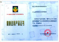 健康选用产品证书