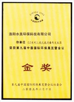 国际环保展览金奖