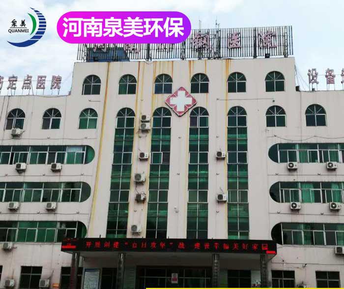 河南济钢医院污水处理设备应用案例