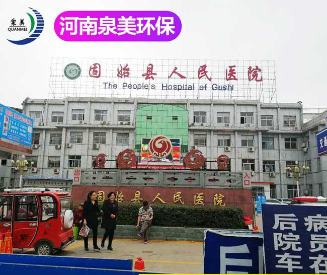 固始县人民医院污水处理设备应用案例
