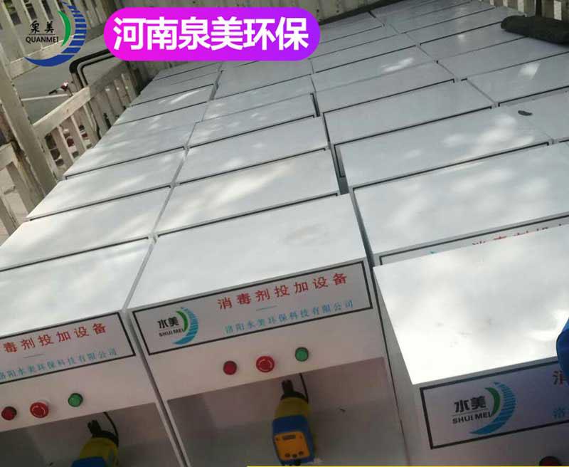 南阳农村生活污水处理设备消毒应用案例