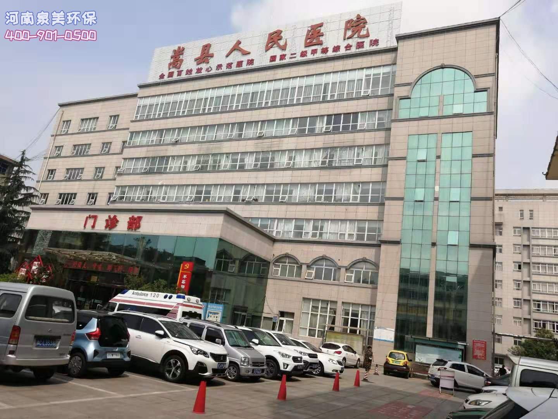 泉美环保嵩县人民医院污水处理设备项目
