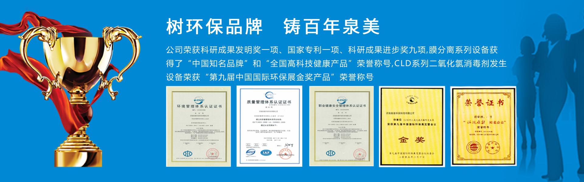 河南泉美环保科技有限公司