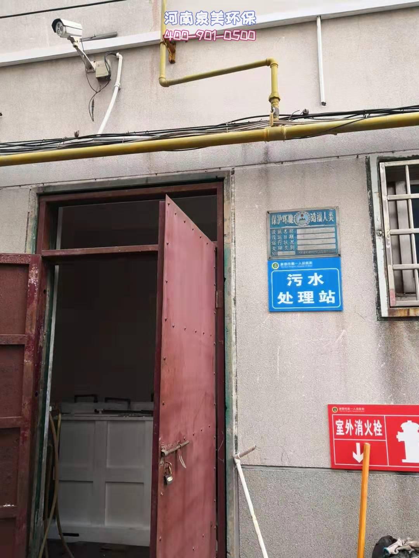 人民医院污水处理站