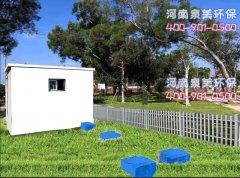 洛阳一体化污水处理设备的特点和适用范围