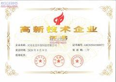 河南泉美环保高新技术企业证书